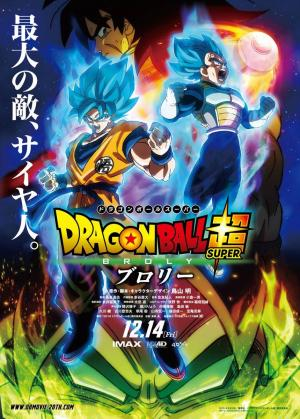 cartelera de cines de Elche - DRAGON BALL SUPER: BROLY
